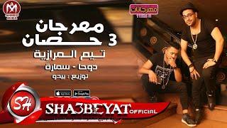 مهرجان 3 حصان - اللى مكسر مصر - تيم المرازية - دوحا - سمارة تحميل MP3