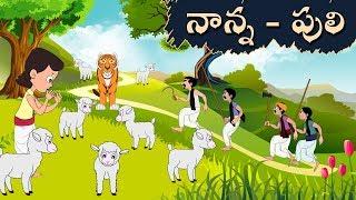 కోమలి స్మితల లంజాయణం | Best Telugu Stories Telugu