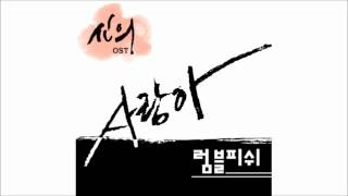 Rumble Fish (럼블 피쉬) - 사랑아 Love (신의 Faith OST Part.7)