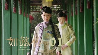 如懿傳 01   Ruyi's Royal Love in the Palace 01(周迅、霍建華、張鈞甯、董潔等主演)