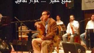 مازيكا حوار ثقافي سميح شقير (زماني) تحميل MP3