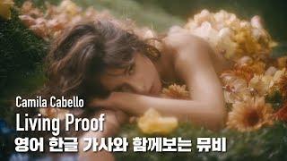한글 자막 MV | Camila Cabello   Living Proof
