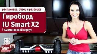 Гироборд IU Smart X2 10 BLACK with Bluetooth, App від компанії CyberTech - відео