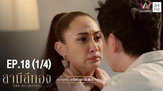 สามีสีทอง | EP.18 (1/4)  | 8 ก.ย.62 | Amarin TVHD34
