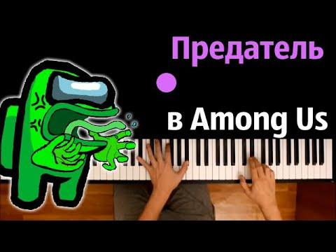 Предатель в Among Us (Пародия на RASA) @Влад Кент ● караоке   PIANO_KARAOKE ● ᴴᴰ + НОТЫ & MIDI