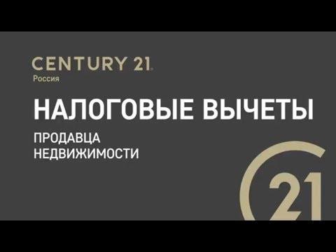 8.2 Налоговые вычеты продавца недвижимости