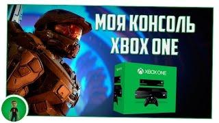 Моя Консоль - Xbox One