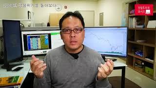 2008년 금융위기를 되돌아보다 - 10년전 10월 증시 대폭락의 기억