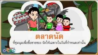 สื่อการเรียนการสอน หมาตัวใหม่กับเงา ป.2 ภาษาไทย