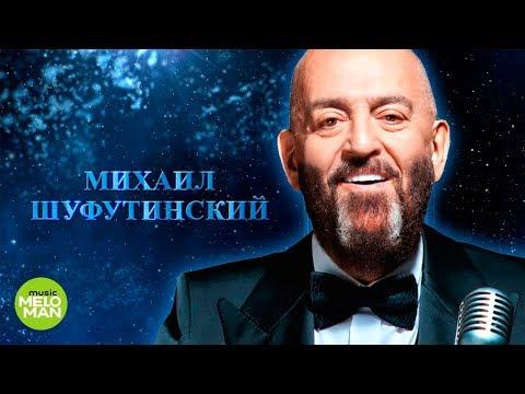 """МИХАИЛ ШУФУТИНСКИЙ - """"В городском саду"""". Премьера 2018"""