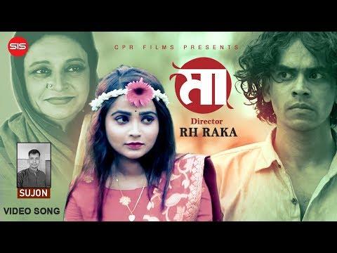 Maa ( মা ) | Musical Film | Sujon Kumar |  RH Raka | Bangla Song | SIS Media