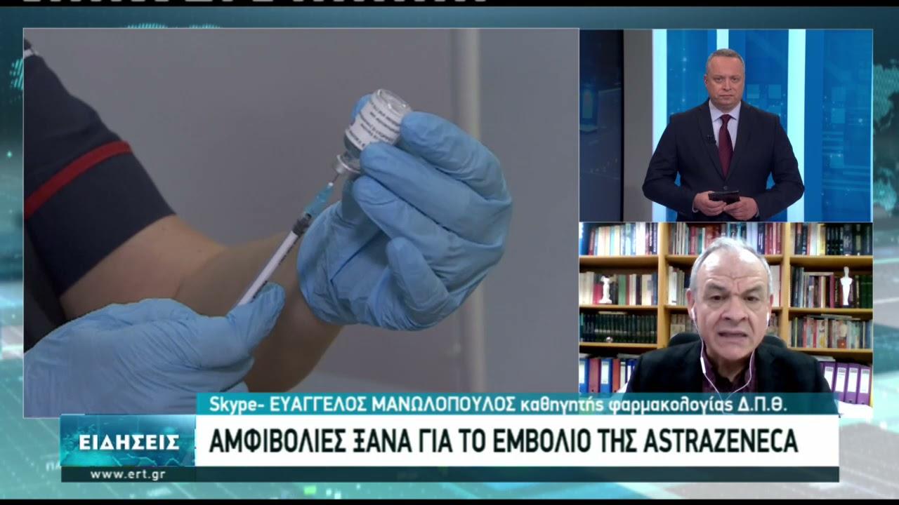 Ευαγ. Μανωλόπουλος: Πρέπει να δοθούν οδηγίες για το εμβόλιο της AstraZeneca   06/04/2021   ΕΡΤ