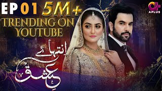 Inteha e Ishq - Episode 1   Hiba Bukhari & Junaid Khan   C3B1O   Pakistani Drama