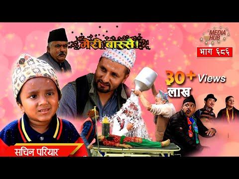 Meri Bassai  ft. Sachin Pariyar    मेरी बास्सै    Ep-686    Jan-19-2021    Media Hub   Nepali Comedy