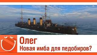 World of warships - Олег новая имба для педобиров?