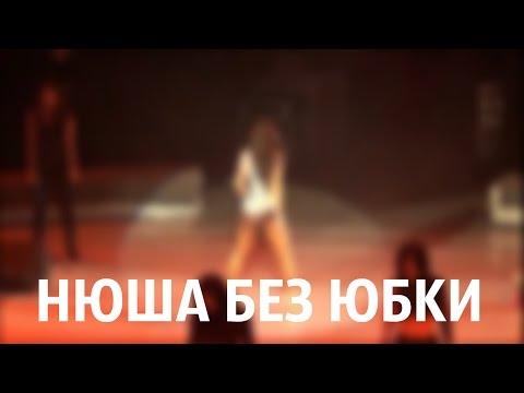 Нюша осталась без юбки (концерт в Москве) 2016. Нюша Шурочкина