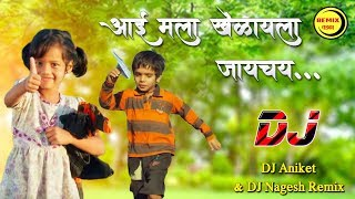 Aai Mala Khelayla Jaychey - Dj Aniket & Nagesh Remix