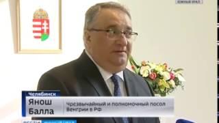 Открытие почетного консульства Венгрии в Челябинске