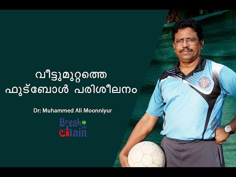 Football Coaching @ Home by Dr: Muhammed Ali Moonniyur