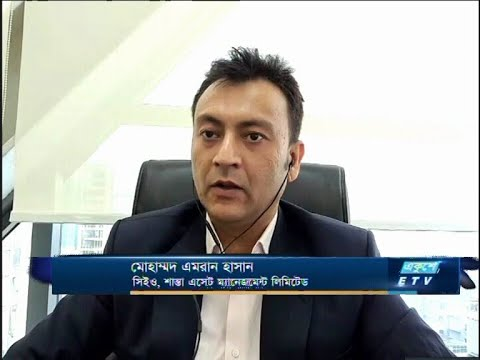 ETV Business || মোহাম্মদএমরান হাসান-সিইও, শান্তা এসেট ম্যানেজমেন্ট লিমিটেড। |