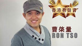 第7集 - 曹棨量 Ron Tso【平凡世界的不凡創意】