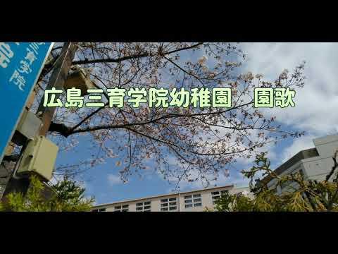 Hiroshimasanikugakuin Kindergarten