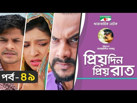 priyo din priyo raat ep 49 drama serial niloy mitil