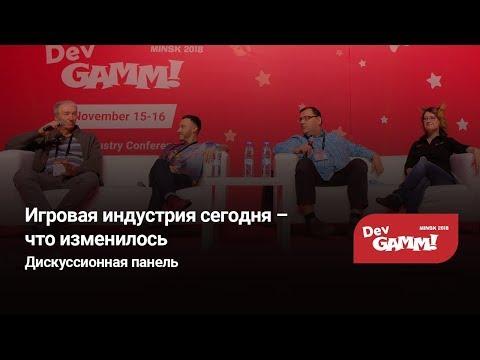 Дискуссионная панель: Игровая индустрия сегодня – что изменилось?