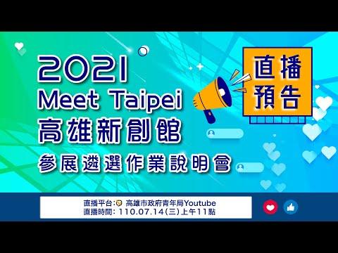 2021 Meet Taipei參展遴選說明會