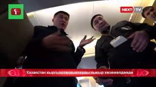 Казакстан кыргызстандыктарды тыкыр көзөмөлдөөдө