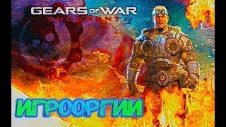 NightWayfarer(Игрооргии)СМОТРИТ: Сезон 2 - Эпизод 10 - Gears of War: Judgment School 13