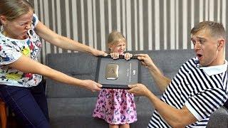ЧЬЯ КНОПКА? Милана ПАПА и МАМА не ПОДЕЛИЛИ КНОПКУ ЮТУБ! Награда Ютуб для Family Box!