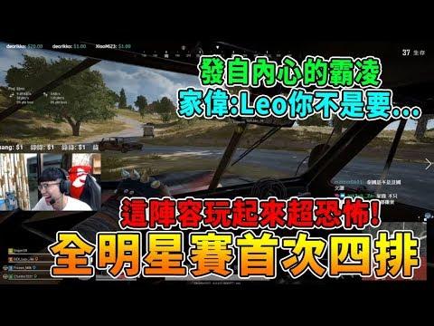 整隊32殺 台灣全明星陣容 Chiawei + Leo + Milk + SR