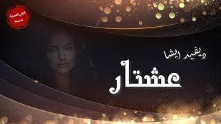 تحميل و مشاهدة David Esha Ishtar ديفيد ايشا ( عشتار ) مترجمة للعربية MP3