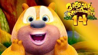Забавные медвежата - Сюрприз в День Рождения - Медвежата соседи от Kedoo Мультфильмы для детей