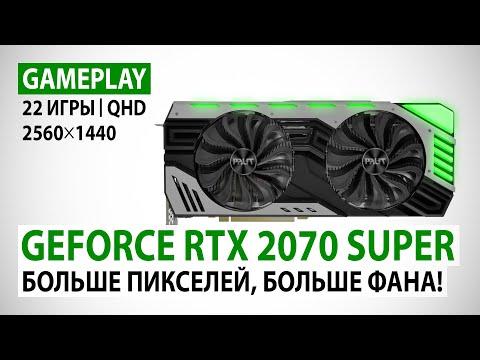 GeForce RTX 2070 SUPER в 22 актуальных играх при Quad HD: Большей пикселей, больше фана!