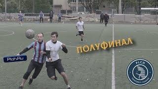 Лига Чемпионов. Меридиан - Авангардная (полуфинал 2)