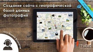 Создание web-сайта с географической базой данных фотографий