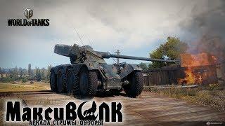 Мой первый бой в WoT | Другие танки глазами игрока War Thunder