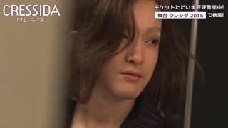 舞台「クレシダ」 浅利陽介 コメント映像