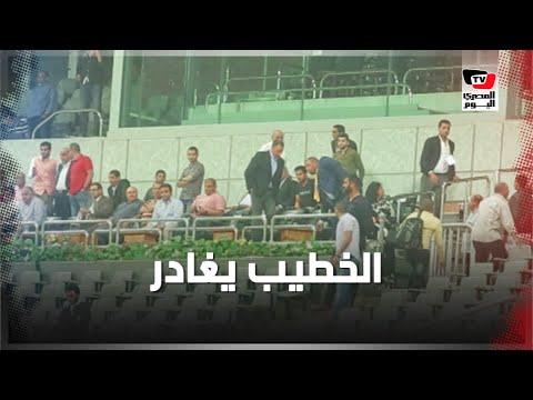 «الخطيب» يغادر مقصورة «برج العرب» لحظة تعادل الإسماعيلي أمام الأهلي