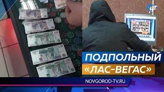 Новгородские полицейские «накрыли» сеть подпольных казино