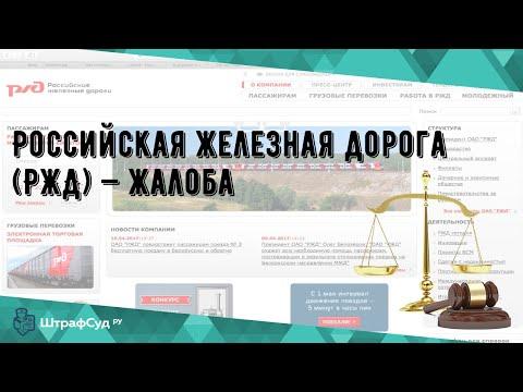 Российская железная дорога (РЖД) — жалоба