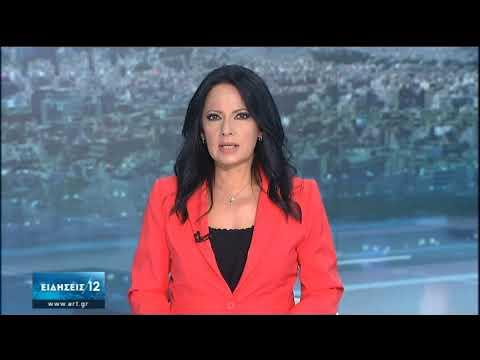Κύκλωμα εκβιαστών  – Ξετυλίγεται το κουβάρι | 06/07/2020 | ΕΡΤ