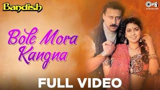 Bole Mora Kangana Full Video - Bandish | Juhi Chawla
