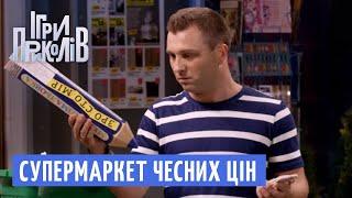 Супермаркет Бомбезних і ЧЕСНИХ Цін - Ігри Приколів 2018 | Квартал 95