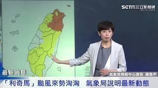 利奇馬颱風襲台/氣象局1440最新動態