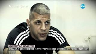 """""""Ничия земя"""" - Димитър Кънчев – тройният убиец от Гео Милев (19.09.2015г.)"""