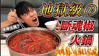 【狠愛演】地獄級!斷魂椒火鍋🔥『頂得住嗎』