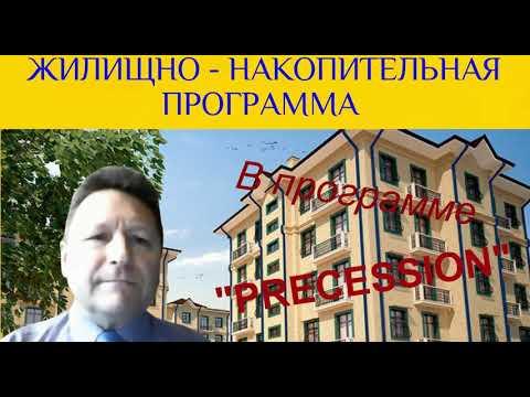 ЖИЛИЩНО НАКОПИТЕЛЬНАЯ программа компании PRECESSION Александр Горин